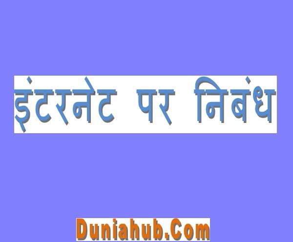 Hindi Essay.jpg