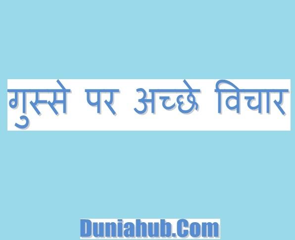 hindi vichar.jpg