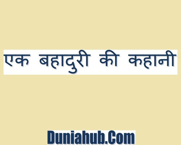 hindi story.jpg