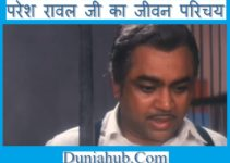 biography hindi.jpg