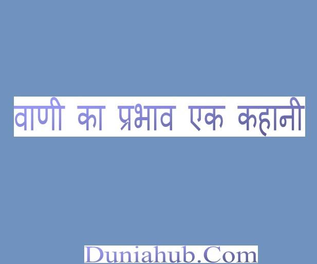 Good real life inspirational stories in hindi | Duniahub com