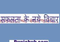 quotes hindi.jpg