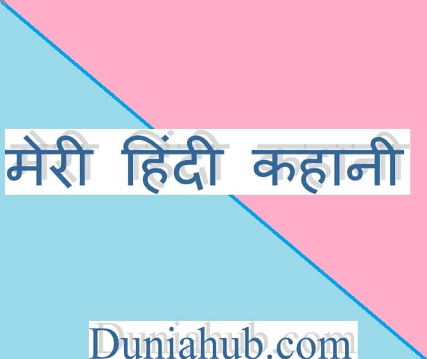 My new hindi story.jpg