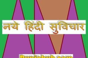 suvichar hindi.jpg