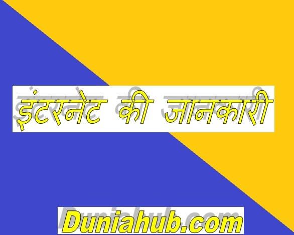 internet in hindi.jpg
