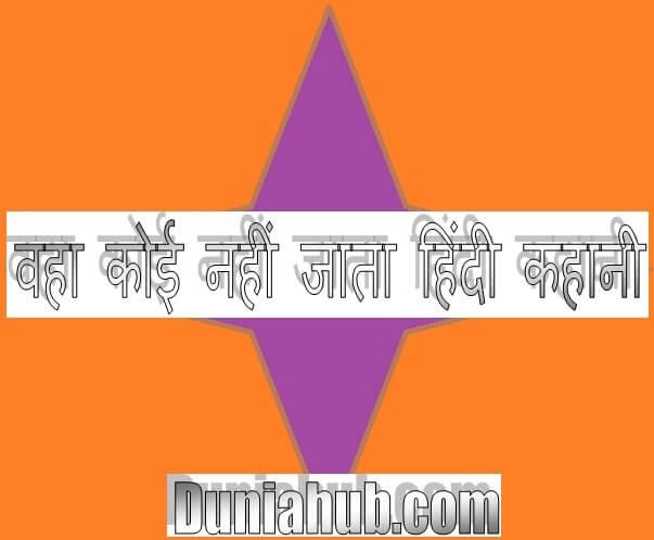 bhoot kahani.jpg