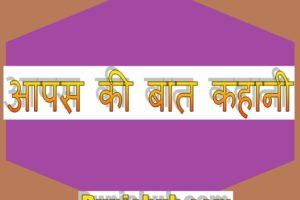moral hindi story.jpog