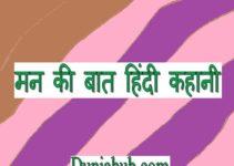 hindi best kahani.jpg