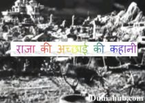 kahaniya in hindi.jpg