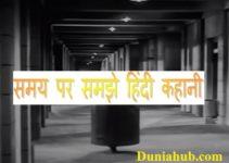 hindi stories,jpg