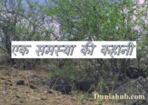 best hindi kahani.jpg