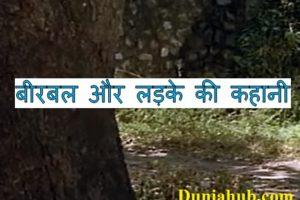 hindi kids story,jpg