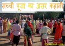 prayer hindi story.jpg