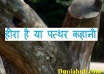 hindi ki kahani.jpg