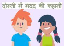 short hindi stories.jpg