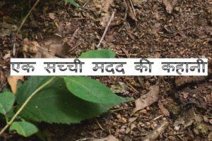 Moral Story in Hindi.jpg