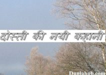 friendship story hindi.jpg