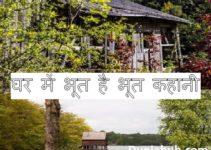 Ghost story hindi.jpg