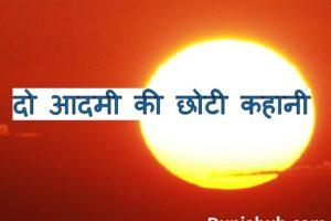 short story hindi.jpg