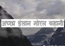 moral stories in hindi.jpg