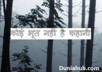 hindi kids story.jpg