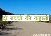 new hindi kahaniyan for kids.jpg