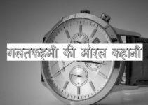 Misunderstanding story in hindi of moral.jpg