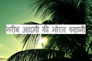 Small best moral stories in hindi.jpg