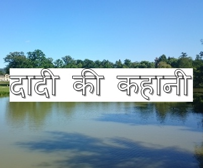 dadi ma ki hindi kahani.jpg