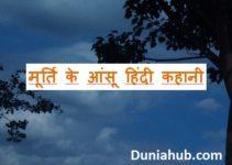 tears statue stories in hindi.jpg