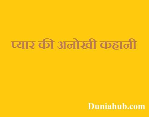 stories in hindi love.jpg