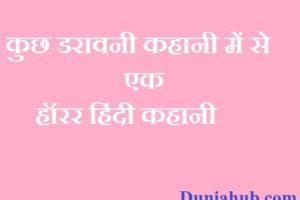 one horror stories in hindi.jpg