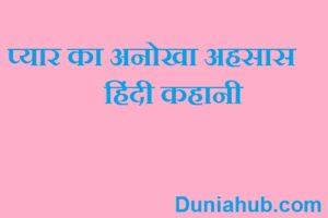 love story kahani in hindi