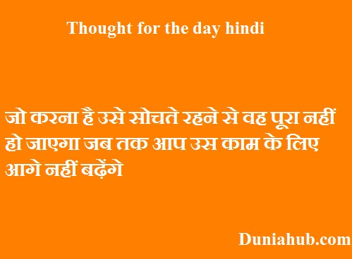 thought for the day hindi