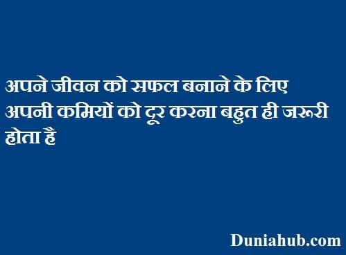 hindi good thoughts