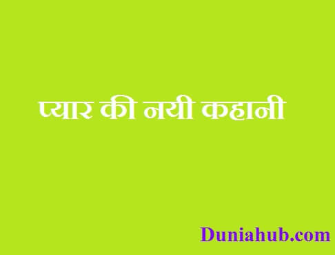 love stories in hindi