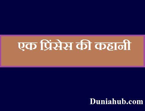 princess story book in hindi