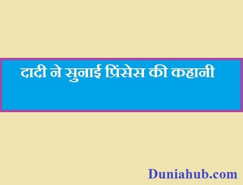 princess story in hindi