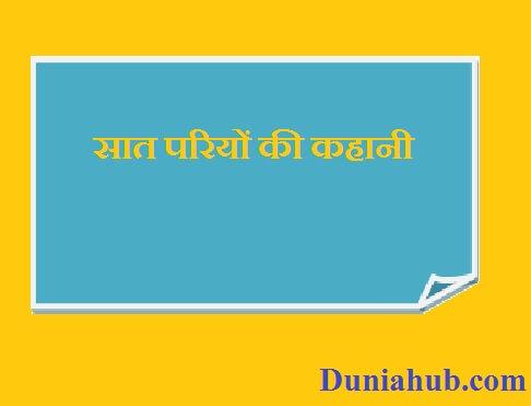 saat pariyon ki kahani in hindi