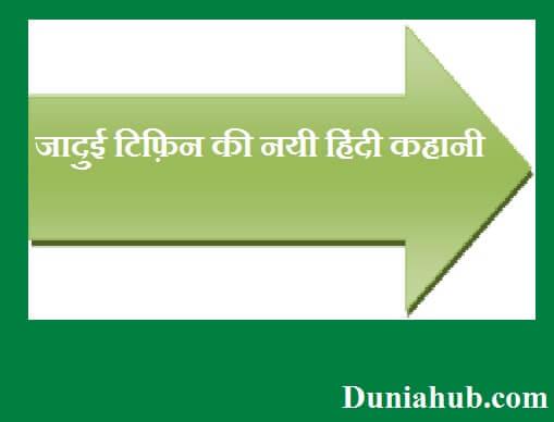 Jadui tiffin story in hindi