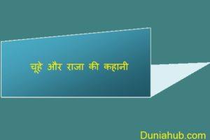 Chuhe ki kahani and king story in hindi