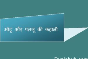 Motu patlu ki jodi new story in hindi