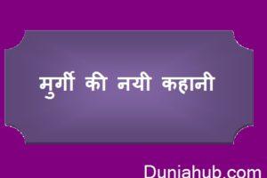 Murgi ki kahani and good story in hindi