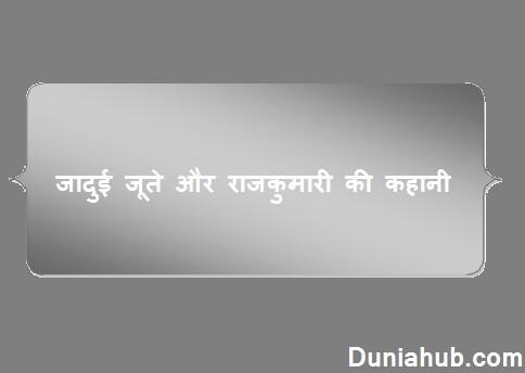 Jadui jute aur rajkumari story in hindi