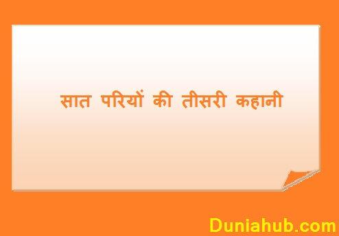 pariyon ki kahani in hindi