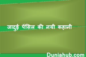 Jadui pencil story for kids in hindi