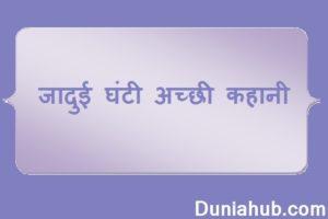 Jadui ghanti ki new story in hindi