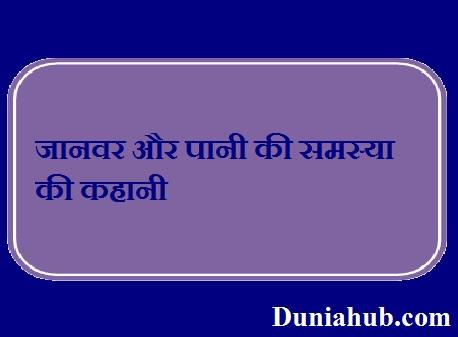 Janvaro ki hindi story