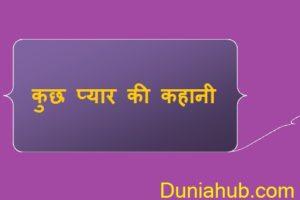 Love story in hindi and sad love kahani
