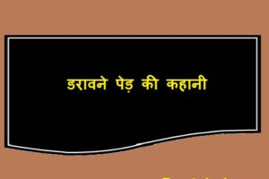Horror story in hindi for tree